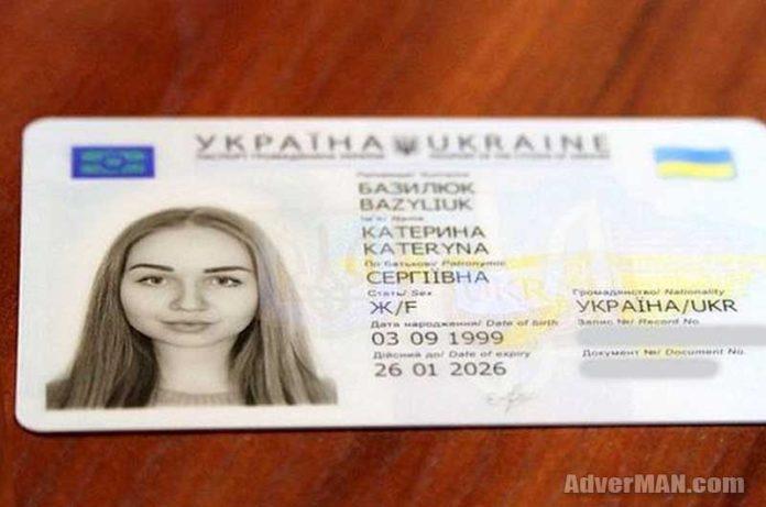 ID card, passport. Паспорт громадянина України. AdverMAN