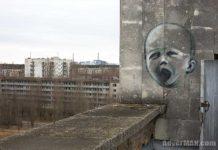 Прип'ять Припять Pripyat AdverMAN