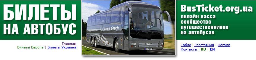Квитки на автобус в Європу