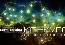 Конкурс «Сузір'я Україна». Перший сезон