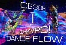 Конкурс Dance Flow перший сезон