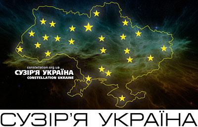 Сузір'я Україна