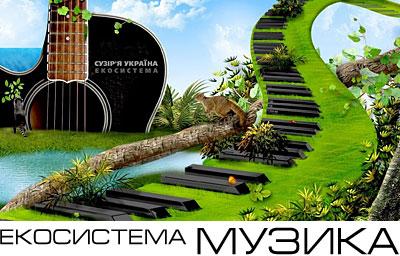 Екосистема Музика