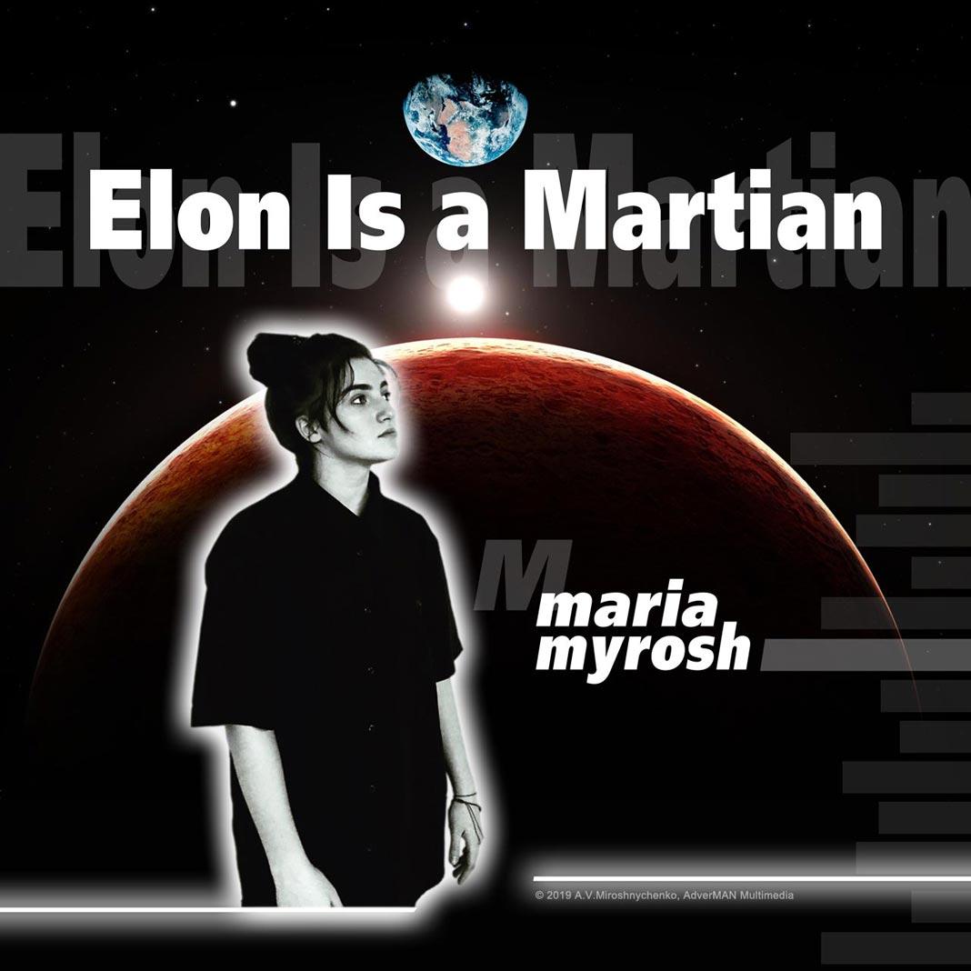 Maria Myrosh - Elon is a Martian. Марія Мірошниченко. Мария Мирошниченко