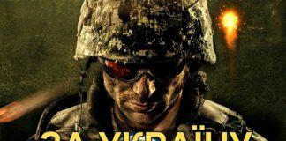 За Україну! солдат. AdverMAN