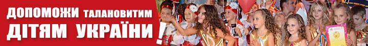 Допоможи талановитим дітям України