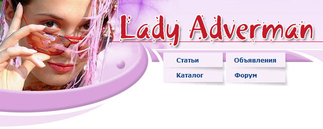 Lady Adverman