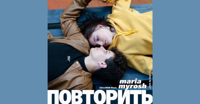 Maria Myrosh - Повторить
