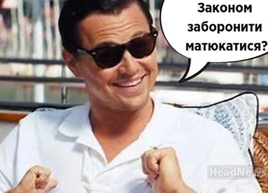 Матюки. Новини України сьогодні. AdverMAN