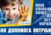 Діти України, спільнокошт. AdverMAN