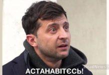 Зеленський - нова версія Януковича. Новини України сьогодні. AdverMAN