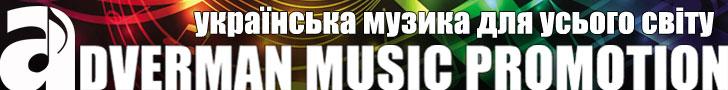 AdverMAN Music Promotion - молодим українстким музикантам, вокалістам
