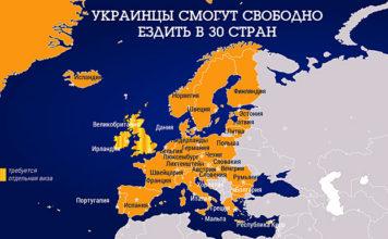 Безвізовий режим України і ЄС. Новини України сьогодні. AdverMAN