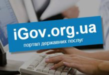 портал державних послуг iGov. AdverMAN