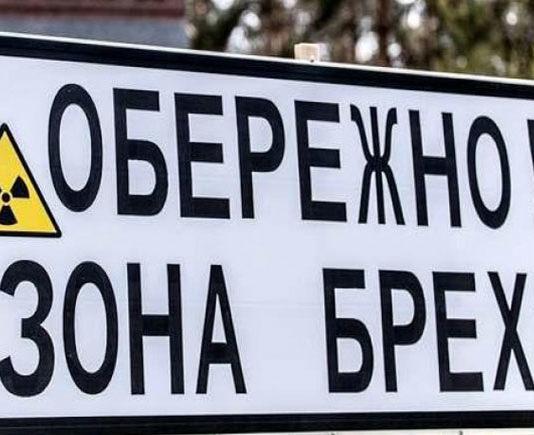 Знак зона брехні. Новини України сьогодні. AdverMAN