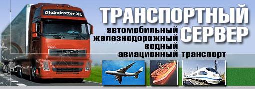Транспортний сервер