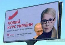 Новий курс Тимошенко-Путіна. Новини України сьогодні. AdverMAN