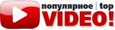 популярне відео