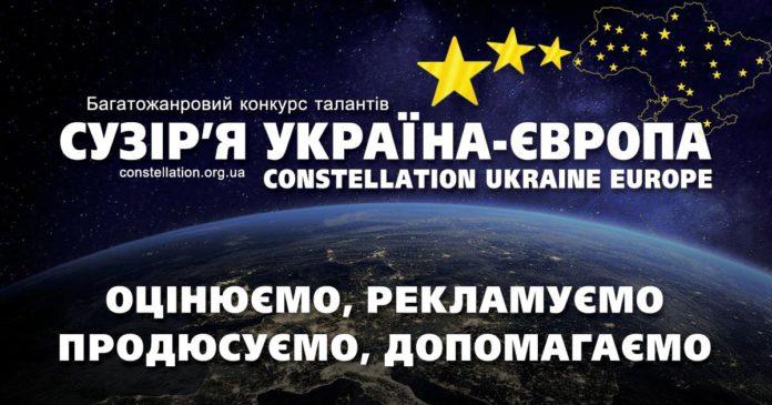 Конкурс Сузір'я Україна – Європа