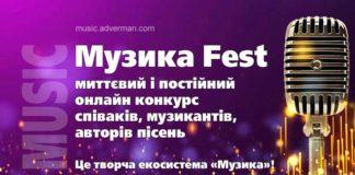Конкурс Музика Fest