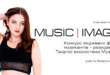 Конкурс іміджевих фото - творча екосистема Музика і Maria Myrosh