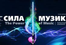 Конкурс Сила Музики | The Power of Music