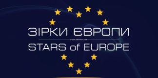 Конкурс Зірки Європи | Stars of Europe