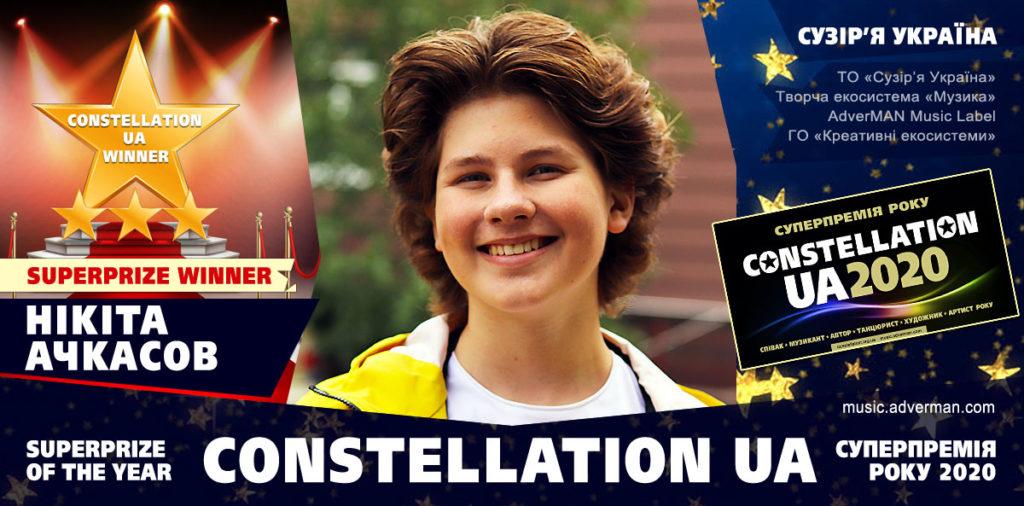 Нікіта Ачкасов, Суперпремія року Constellation UA. SuperPrize Winner