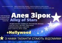 Конкурс Алея Зірок | Alley of Stars