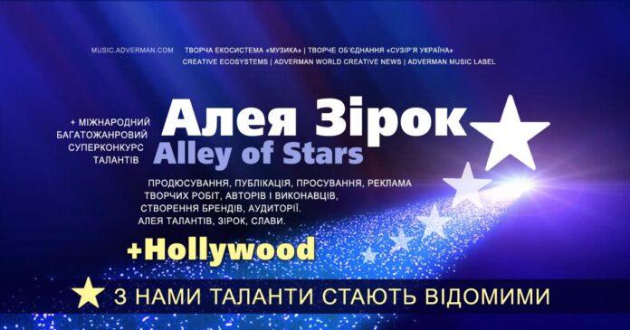 Конкурс Алея Зірок   Alley of Stars