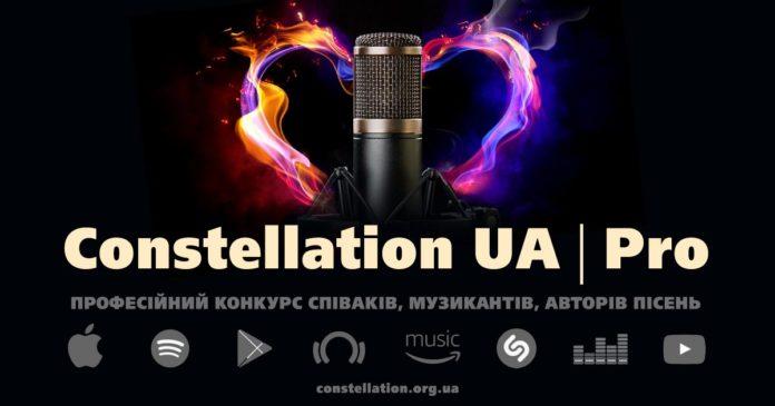 Constellation UA | Pro