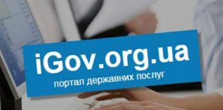 портал державних послуг iGov. AdverMAN