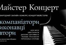 Конкурс Майстер Концерт | Master Concert