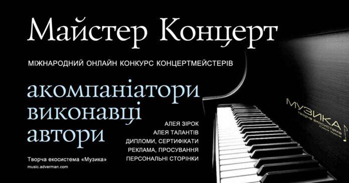 Конкурс Майстер Концерт   Master Concert