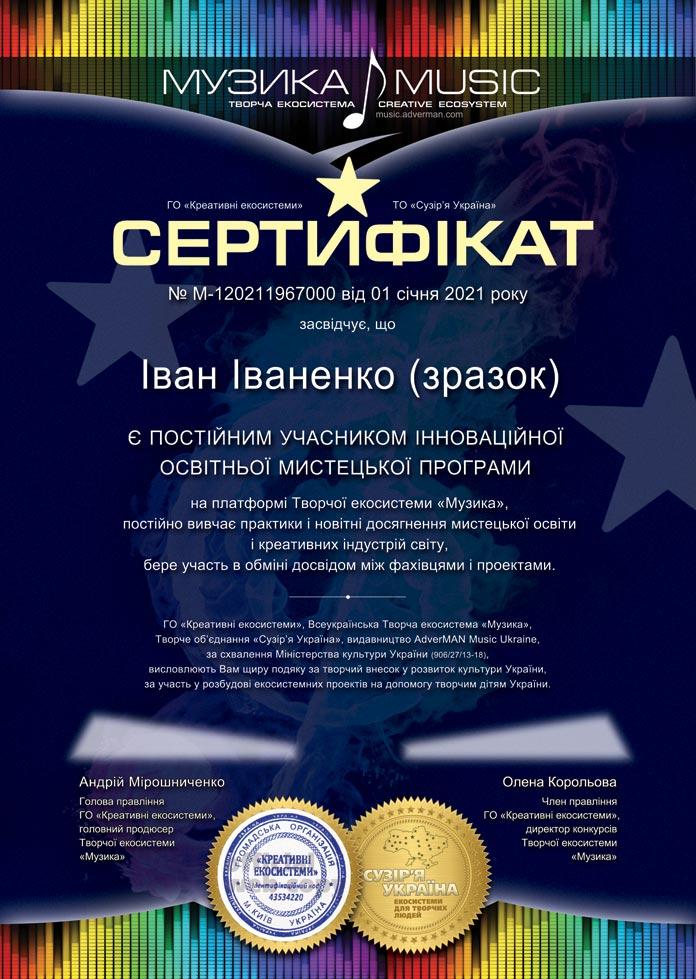 Сертифікат для учителя