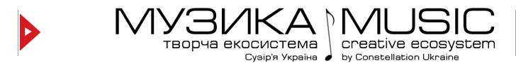 Творча екосистема Музика спільноти Сузір'я Україна