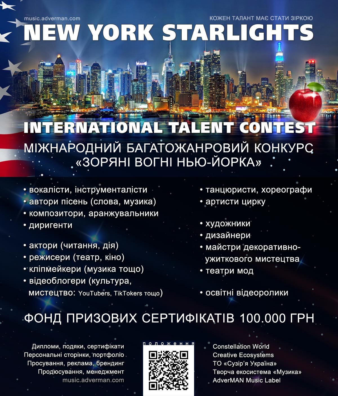 Конкурс New York Starlights Talent Contest