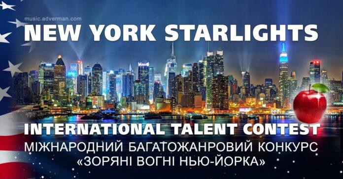Конкурс New York Starlights