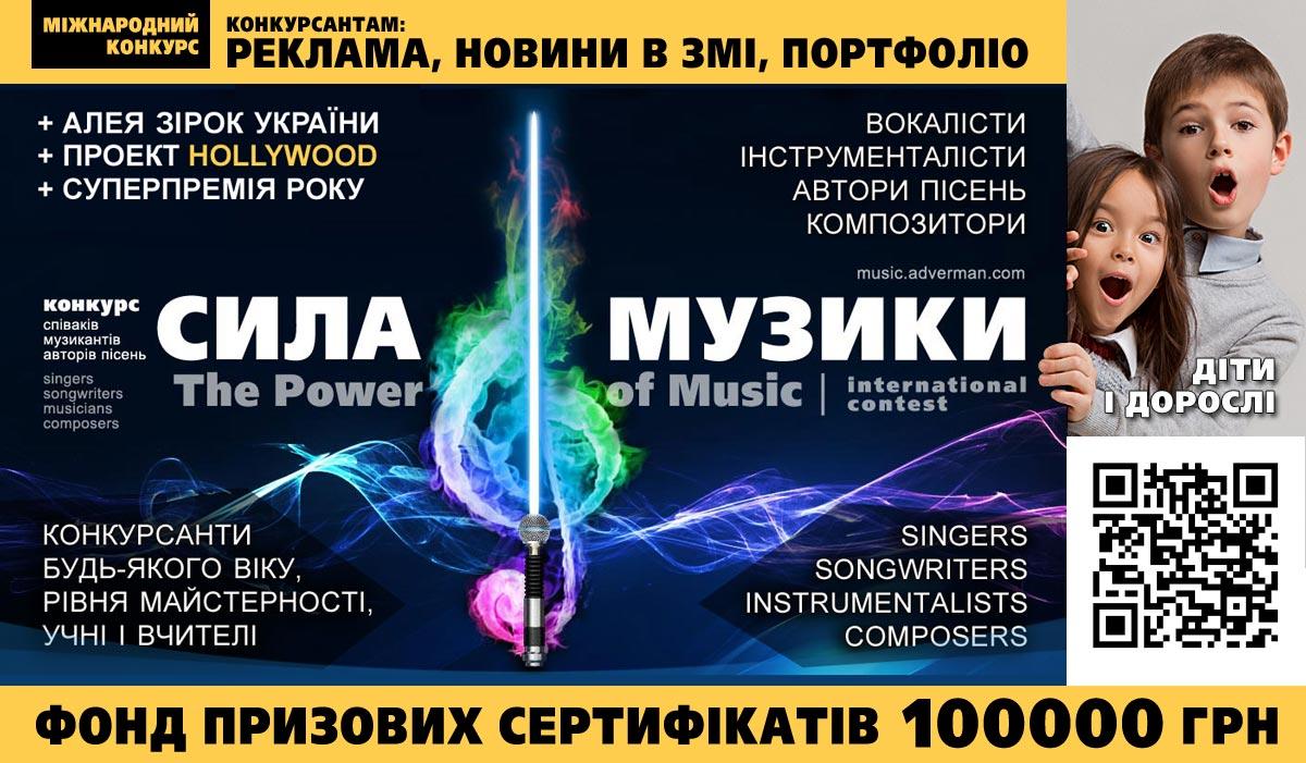 Rонкурс Сила Музики | The Power of Music