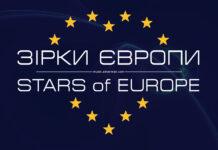 Зірки Європи   Stars of Europe