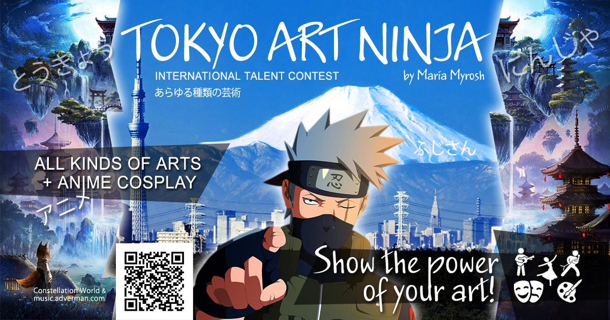 Tokyo Art Ninja – міжнародний багатожанровий онлайн конкурс