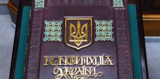 Конституція України. Новини України сьогодні. AdverMAN