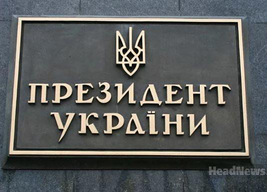 Президент України. Новини України сьогодні. AdverMAN