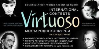 Конкурс Virtuoso – міжнародний, двотуровий, фаховий